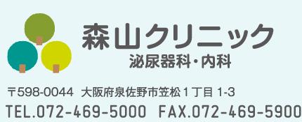 森山クリニック 泌尿器科・内科